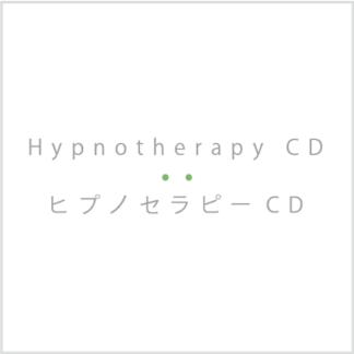 ヒプノセラピーCD